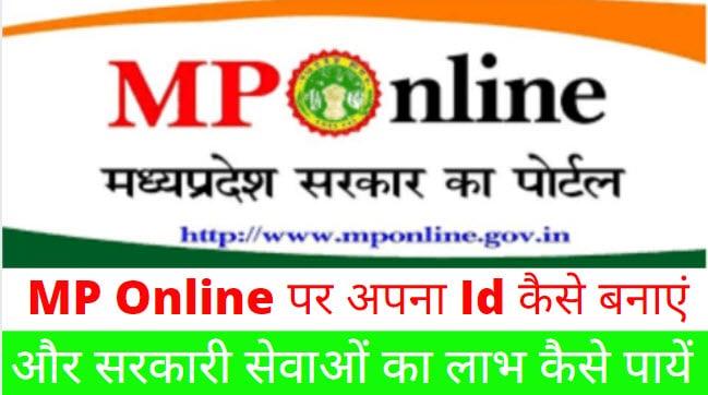 MP Online Login, MP Online Provides Services