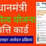 Swamitva Yojana Application Form, PM Swamitva Yojana Apply