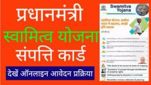 Swamitva Yojana Application Form, PM Swamitva Yojana Apply