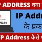 IP Address Kya Hai, IP Address कैसे पता करें