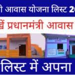 Pradhan Mantri Gramin Awas Yojana List 2020-21