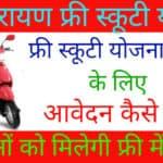 Rajasthan Devnarayan Scooty Yojana 2021