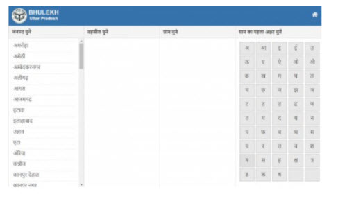 Uttar Pradesh Online Verification 2021