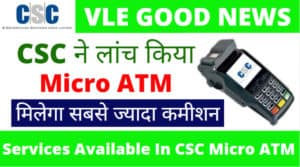 CSC Micro ATM High Commission On AEPS Transactions
