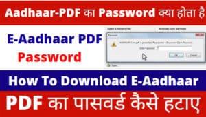 Aadhaar Card Password- How To Find E-Aadhaar PDF Password