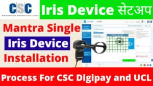 CSC Mantra Iris Device MSI100V2 Installation For Digipay and Aadhaar UCL