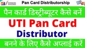 UTI Pan Card Distributor Online Apply