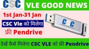 CSC PM SVA Nidhi Scheme 2021 के अंतर्गत Vle को फ्री Pendrive दिए जाएंगे