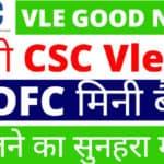 HDFC Kiosk Bank All CSP Vle Apply सभी CSC Vle को HDFC मिनी बैंक खोलने का बड़ा मौका