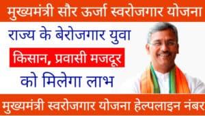 Mukhymantri Saur Swarojgar yojana 2021| MSSY 2021