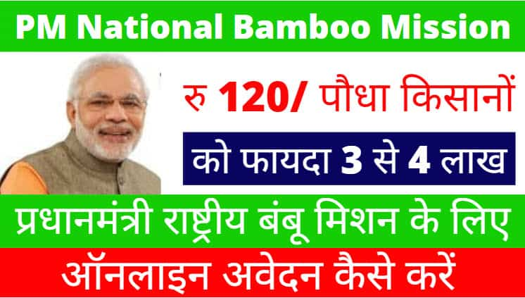PM National Bamboo Mission ऑनलाइन आवेदन