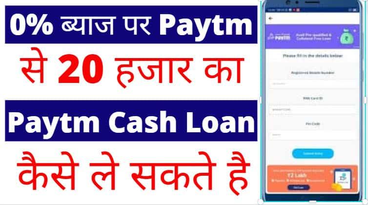 Paytm Loan Apply Online / 20000 रु का पोस्टपेड लोन कैसे लें