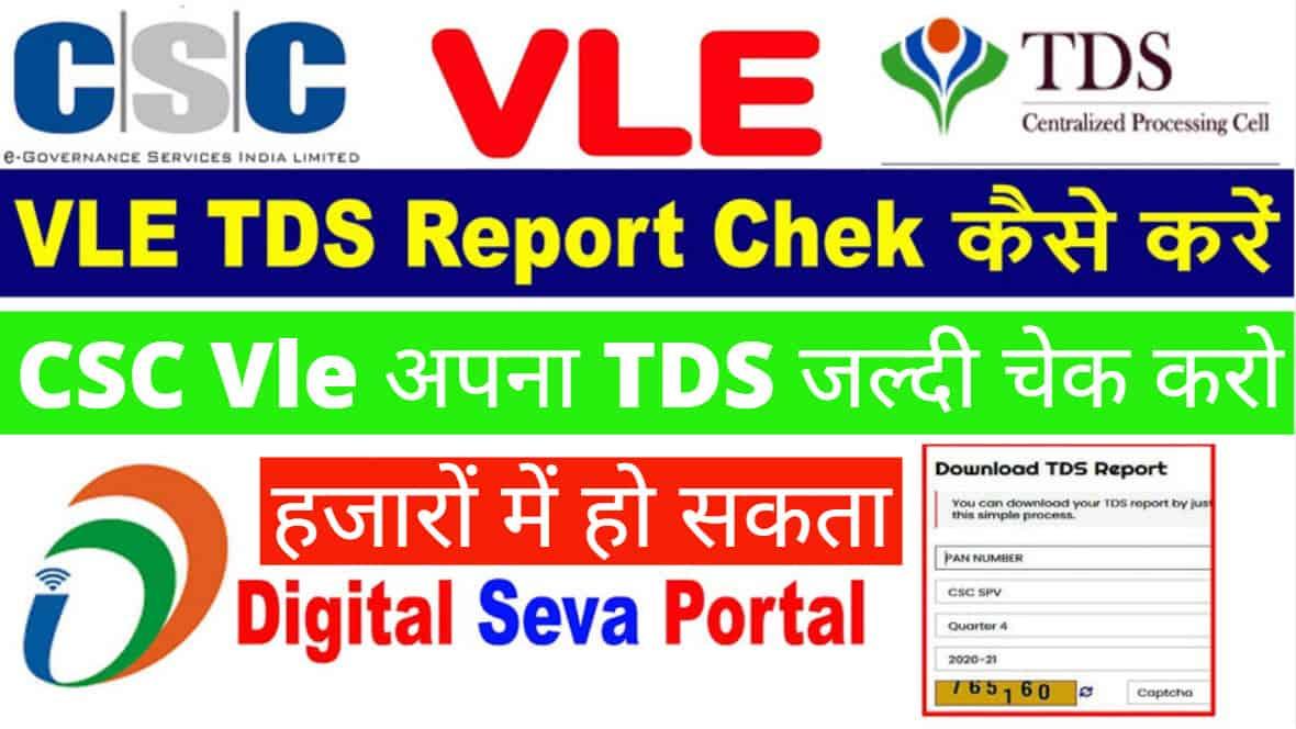 CSC Vle Online TDS Check Kaise Kare