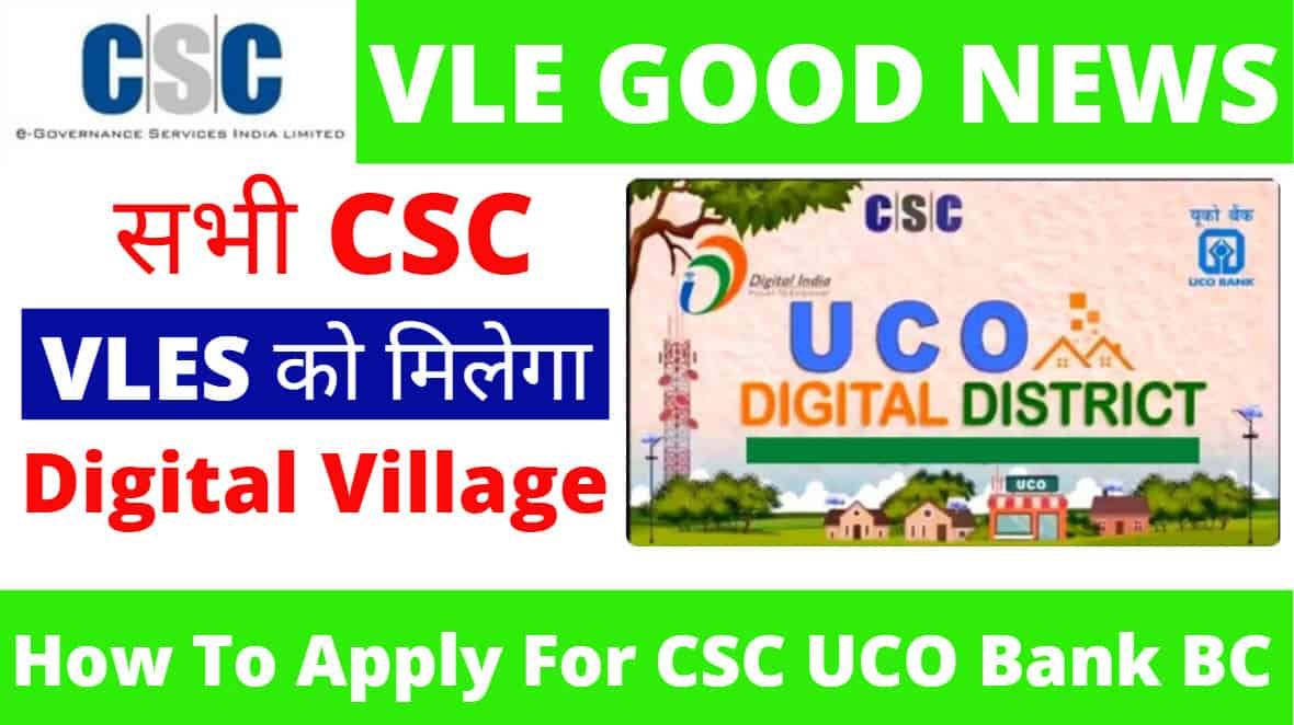 CSC UCO Bank Village Yojana/ सभी CSC Vle को मिलेगा Digital Village