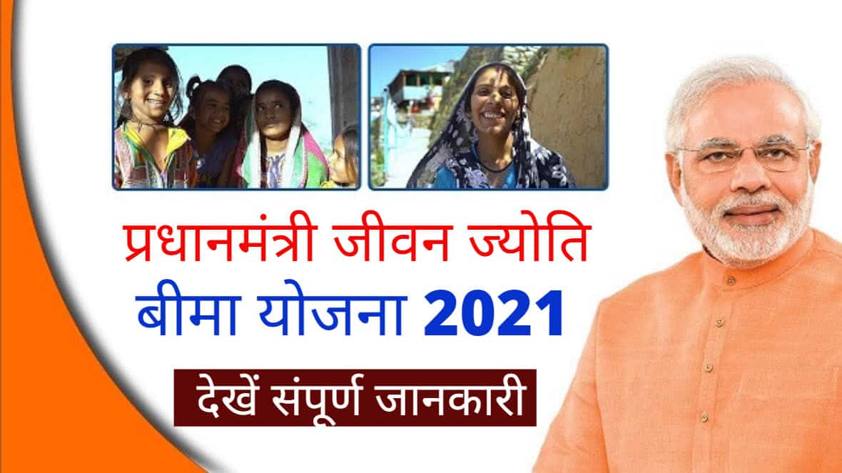 Pradhan Mantri Jeevan Jyoti Bima Yojana 2021 ऑनलाइन आवेदन