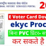 E Voter Card Download ekyc Process 2021