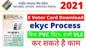 E Voter Card Download ekyc Process 2021