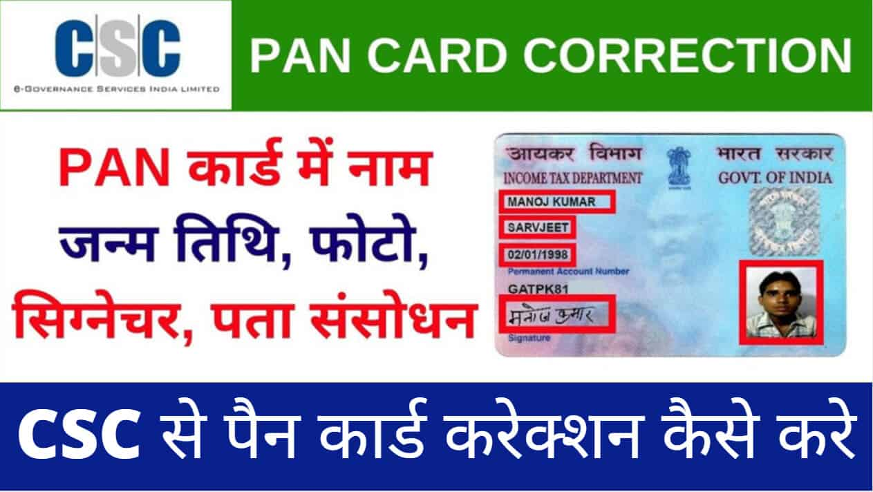 CSC NSDL \ UTI Pan Card Correction