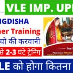 CSC PMGDISHA Refresher Training Of 2-3 hours to already trained students