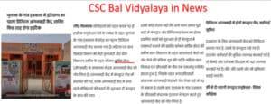 CSC Bal Vidyalaya News