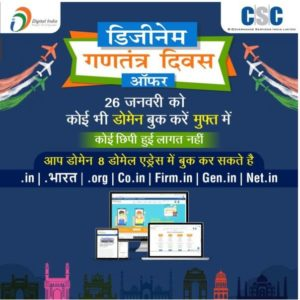 CSC Free Diginame