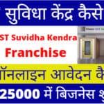 GST Suvidha Kendra कैसे खोलें
