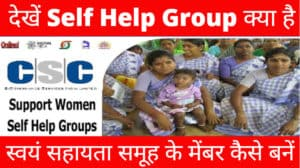 CSC SHG (Self Help Groups) Group Online Registration