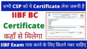 IIBF BC Exam Online Apply Process 2021