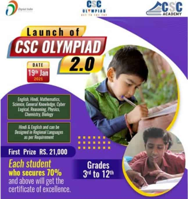 Launch Of CSC Olympiad 2.0