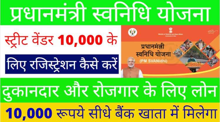 PM SVANidhi Yojana ऑनलाइन आवेदन, स्ट्रीट वेंडर 10000 लोन योजना