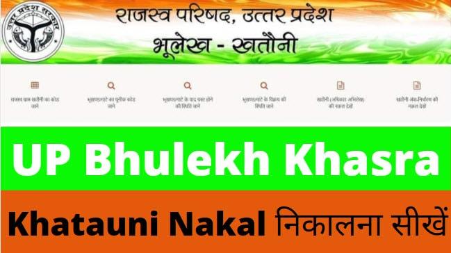 UP Bhulekh, Khasra, Khatoni, Uttar Pradesh Online Verification 2021