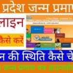 UP Birth Certificate Online Apply 2021