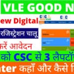 CSC Digital Village Digigaon Scheme, Digital Village Project