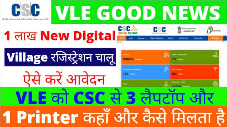 CSC Digital Village Digigaon Scheme, Digital Village Project
