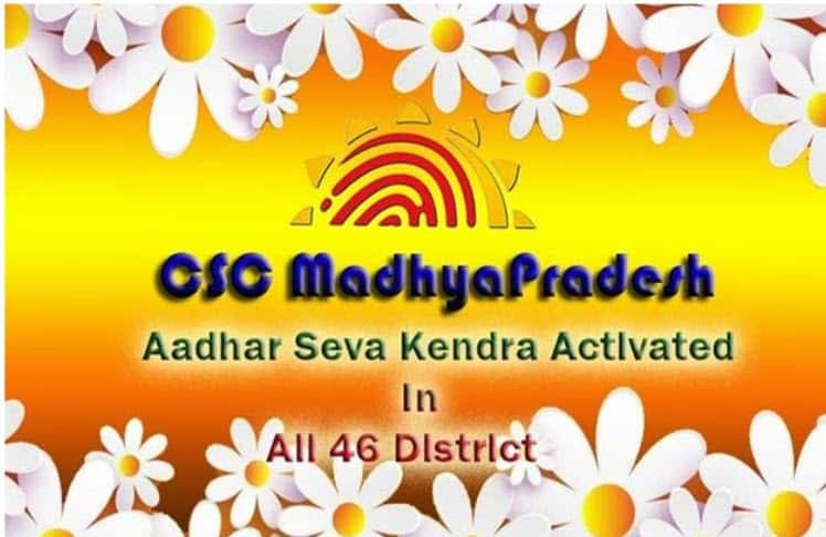 AADHAR SEVA KENDRA ACTIVATED IN ALL DISTRICTS OF MADHYA PRADESH