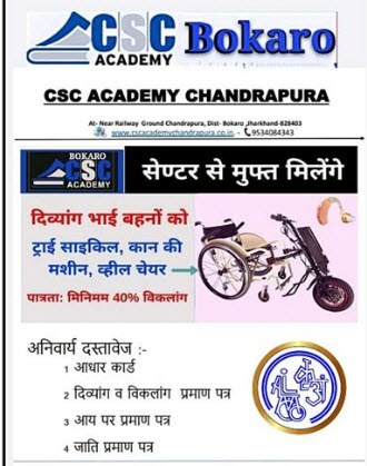 Alimco Service Registrations Started at Chandrao Bokaro, Jharkhand