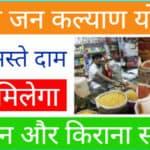 Bharat Jan Kalyan Yojana 2021 Online Apply