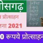 CM Gyaan Protsahan Scheme chhattisgarh