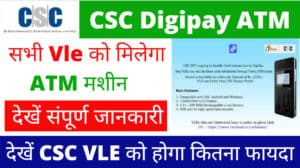 CSC Digipay Micro ATM, Launch Of Card & Pin Services Through Digipay
