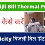 CSC Electricity Bijli Bill Print Using Thermal Printer