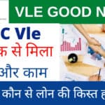 CSC HDFC Bank EMI Collection Service - For CSC Vle Bank BC