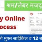 CSC UP Majdoor Labour Shramik Card Apply Online Process