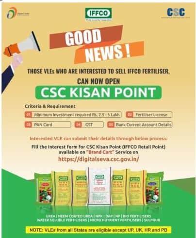 DAP Khad Center Apply CSC Iffco Kisan Point to Sell Iffco Fertiliser Urea DAP