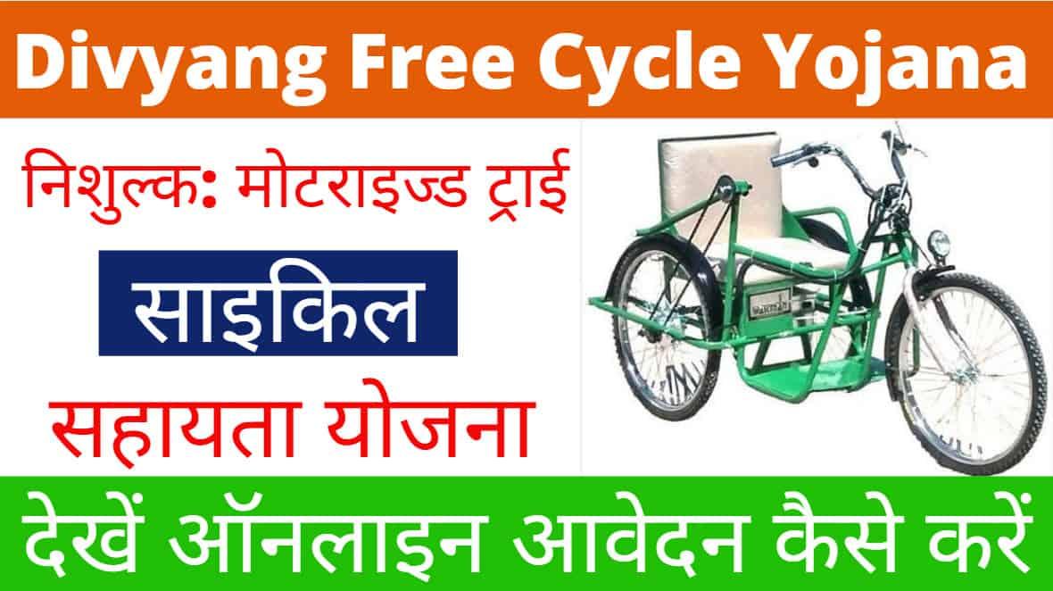 Divyang Free Cycle Yojana