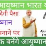 Free Ayushman Bharat PVC Card कैसे बनेगा