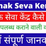 Grahak Seva Kendra CSP Online Registration