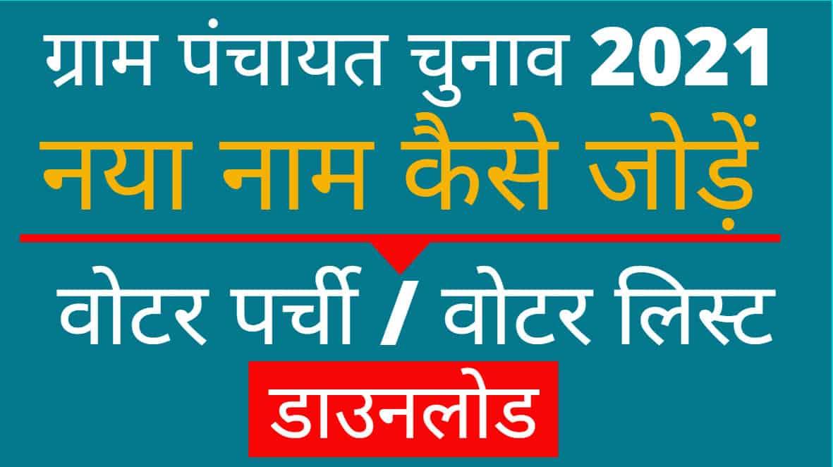 Gram Panchayat Election Voter