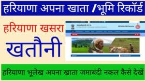 Hariyana Jamabandi Nakal: अपना खाता ऑनलाइन