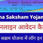 Haryana Saksham Yojana 2021