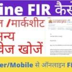 How To Register Online FIR For Lost Mobile & Marksheet